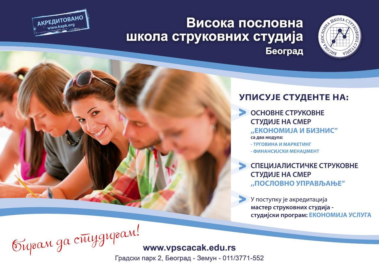 """Photo of Visoka poslovna škola strukovnih """"Čačak"""" od ove jeseni i u Pirotu"""