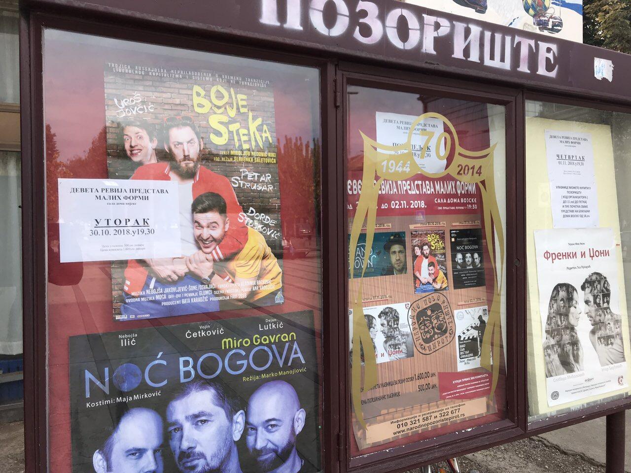 Photo of Naredne nedelje Pirot srpska prestonica teatra – ogromno interesovanje za Reviju malih formi