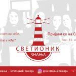 """Prekat """"Svetionik znanja"""" je u potrazi za učenicima trećeg i četvrtog razreda srednjih škola u Republici Srbiji!"""
