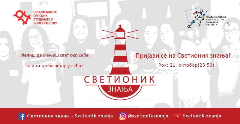 """Photo of Prekat """"Svetionik znanja"""" je u potrazi za učenicima trećeg i četvrtog razreda srednjih škola u Republici Srbiji!"""