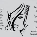 ''Frizeri za Jelenin osmeh'' - humanitarna akcija za pomoć našoj sugrađanki Jeleni Nedeljković