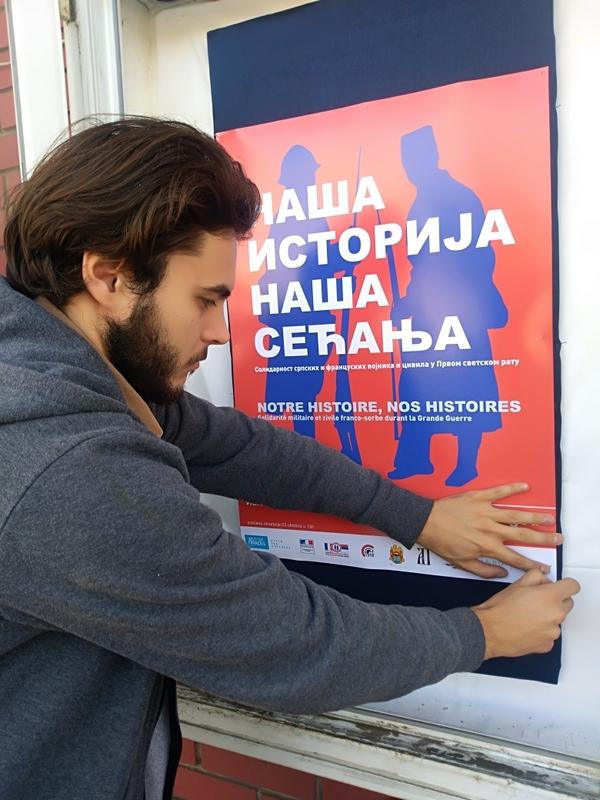 Photo of Grad Pirot i Francuski institut: Naša istorija, naša sećanja