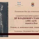 Izložba o Piroćancu koji je uvršten u 30 velikana srpske medicine - doktoru Vladimiru Stanojeviću
