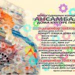 Novogodišnji koncerti Doma kulture