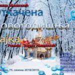 Otkačena novogodišnja bajka - predstava za mališane. Premijera 20. decembra u podne