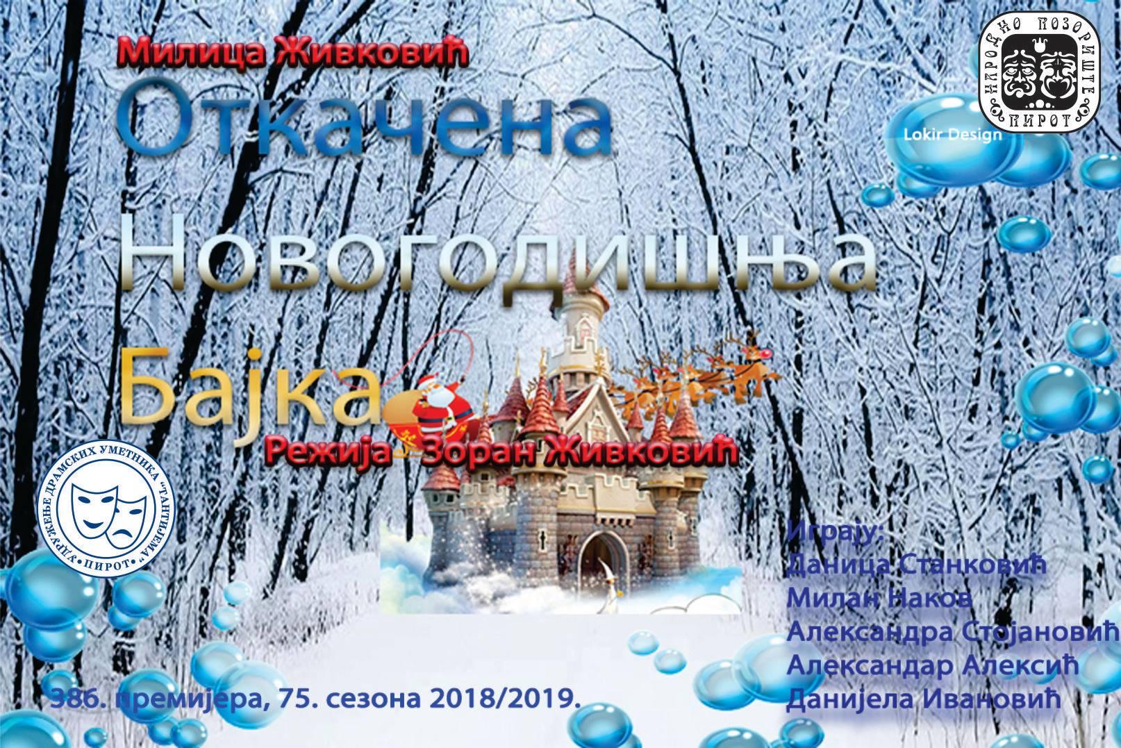 Photo of Otkačena novogodišnja bajka – predstava za mališane. Premijera 20. decembra u podne