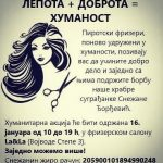 """Humanitarno friziranje za lečenje Snežane Djordjević sutra u frizerskom salonu """"LA&LA"""""""