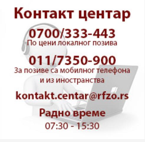 Photo of Počeo sa radom Nacionalni kontakt centar RFZO