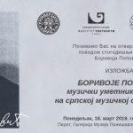 Muzej Ponišavlja: Izložba povodom stogodišnjice rođenja Borivoja Popovića