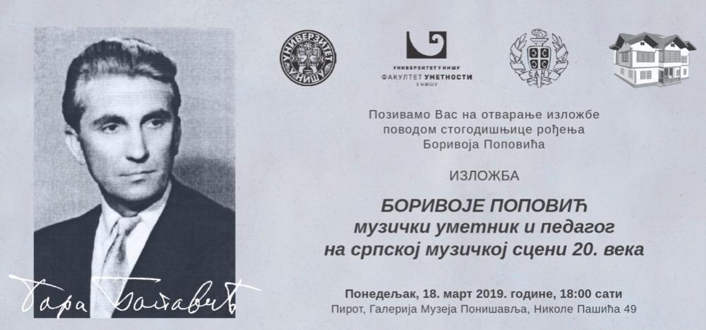 Photo of Muzej Ponišavlja: Izložba povodom stogodišnjice rođenja Borivoja Popovića