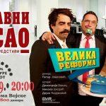 Državni posao-HIT predstava u Pirotu u ponedeljak