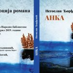 "Promocija romana Negoslava Đorđevića - ,,Anka"""