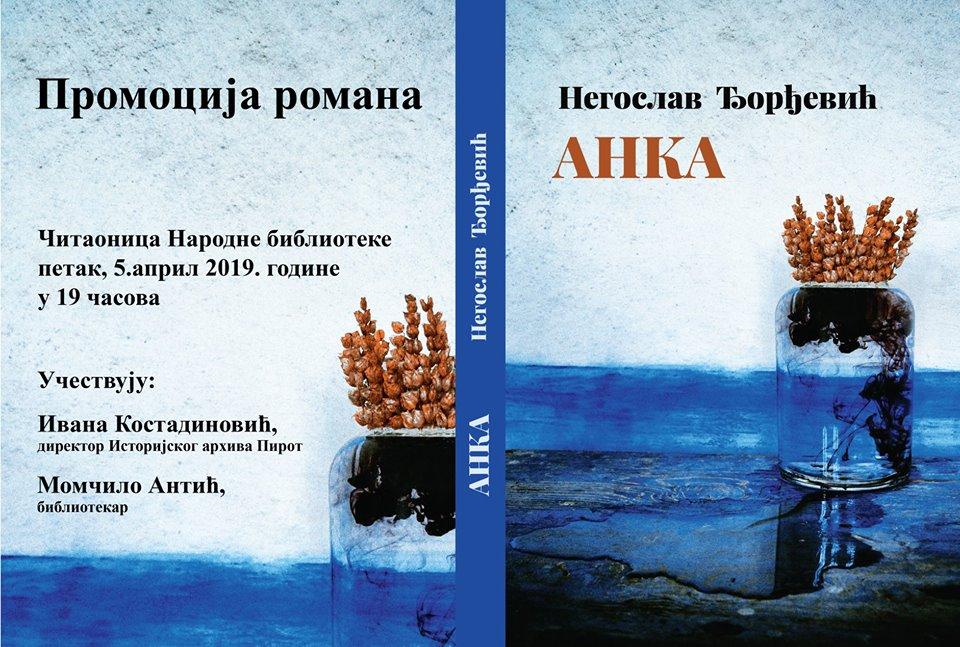 """Photo of Promocija romana Negoslava Đorđevića – ,,Anka"""""""