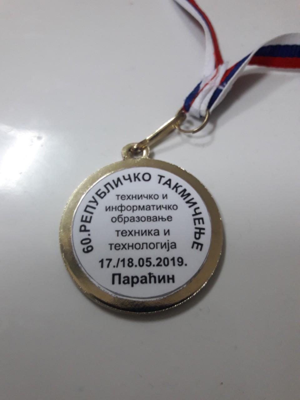 Photo of Mihajlo Đurić osvojio 1. mesto na Državnom takmičenju iz TIO
