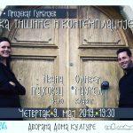 Muzika tišine i kontemplacije-koncert za uživanje u Domu kulture