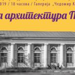 Zlatna arhitektura Pirota - izložba Mirka Stanimirovića u pirotskoj galeriji