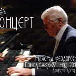 Klavirski koncert večeras u Domu kulture
