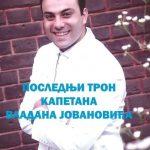 Poslednji tron kapetana Vladana Jovanovića - promocija knjige