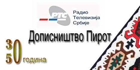 Photo of Tri decenije postojanja dopisništva RTS i pola veka od prvog izveštaja sa ovih prostora