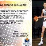 Besplatna škola košarke za devojčice