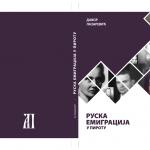 """Promocija knjige """"Ruska emigracija u Pirotu"""" na Belom dvoru"""