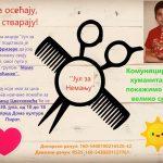 Humanitarna akcija pirotskih frizera i članica fejsbuk grupe Mame Piroćanke
