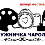 "Dečji festival ""Lužnička čarolija"""