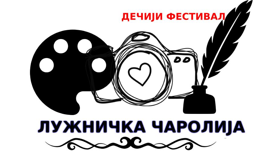 """Photo of Dečji festival """"Lužnička čarolija"""""""