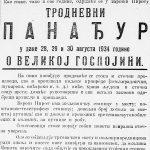 Pirotski vašar - Panadjur 1934. godine!