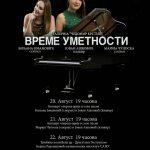 """""""Vreme umetnosti"""" - koncerti klasične muzike i tribina posvećena dr Dragutinu Gostuškom"""