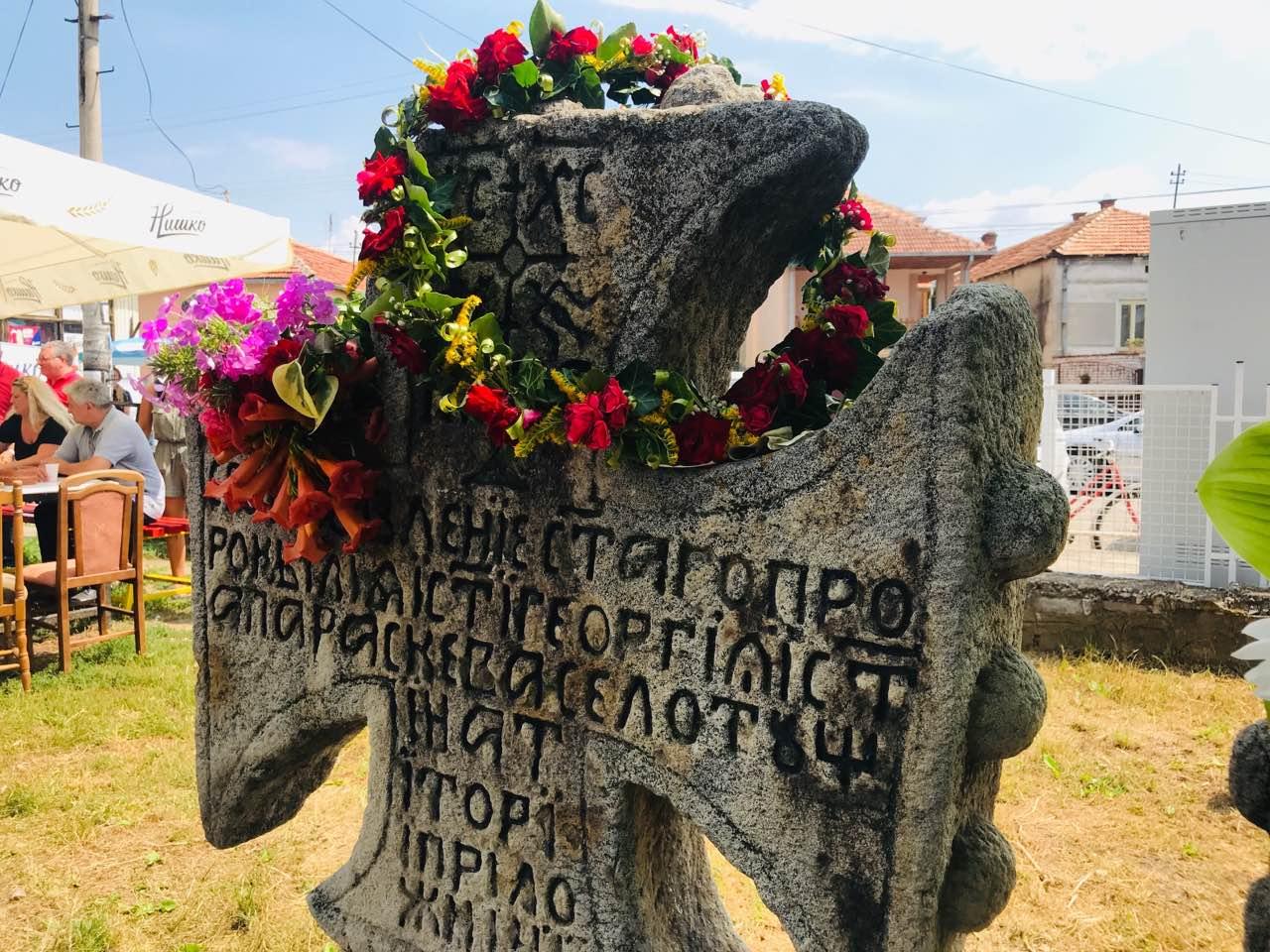 Photo of Novomalci slave Svetog Iliju