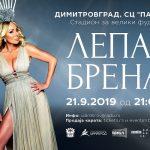 Folk spektakl u Dimitrovgradu:Lepa Brena na stadionu