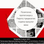 """Predavanje - """"Politička propaganda u Pirotu, tridesetih godina prošlog veka"""""""