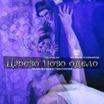 Carevo novo odelo - nova predstava na repertoaru Narodnog pozorišta