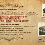 Predavanje o posledicama proboja Solunskog fronta