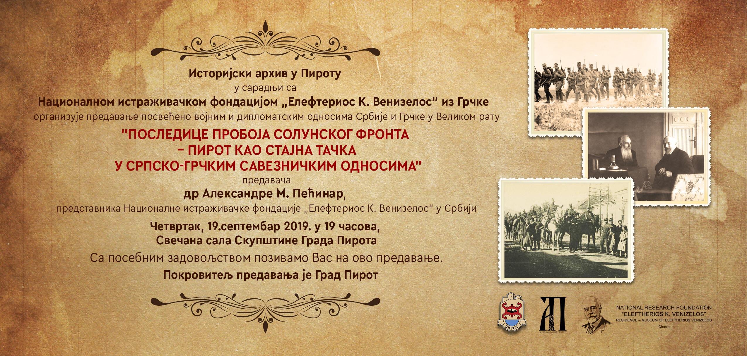 Photo of Predavanje o posledicama proboja Solunskog fronta