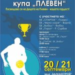 Košarkaši Pirota na turniru u Plevenu sa tri bugarska prvoligaša
