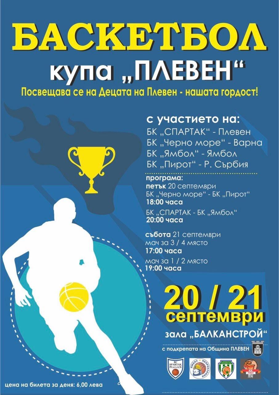 Photo of Košarkaši Pirota na turniru u Plevenu sa tri bugarska prvoligaša