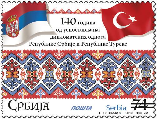 Photo of Šare pirotskog ćilima na poštanskim markama
