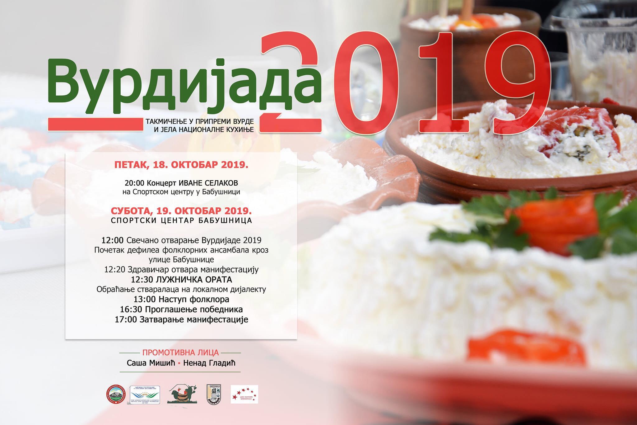 Photo of Vurdijada u Babušnici – rekordnih 180 izlagača najvećeg lužničkog specijaliteta. Prvo mesto u kategoriji nacionalne kuhinje za Izvorsko zrno
