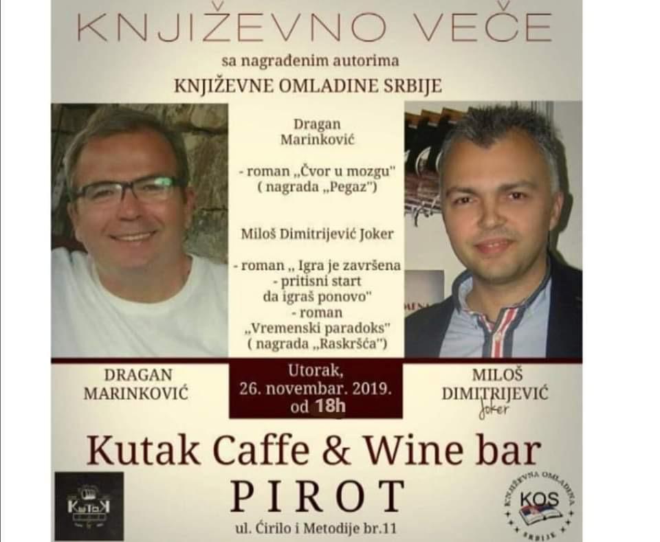 Photo of Dva odlična niška pisca na promociji u Pirotu