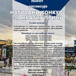 Konkurs za kratku priču Doma kulture otvoren do kraja januara