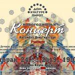 """Novogodišnji koncert pirotskih folkloraca - """"Prošeta se Jovka Kumanovka"""". Nastupa 260 folkloraca"""