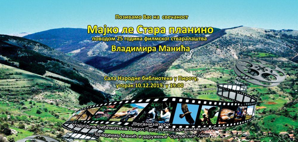 """Photo of """"Majko le Stara planino"""", svečanost povodom 25 godina filmskog stvaralaštva Vladimira Manića"""