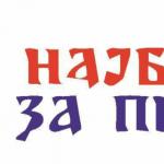 """GG """"Najbolje za Pirot"""" učestvovaće na predstojećim lokalnim izborima. Borba protiv MHE u fokusu"""
