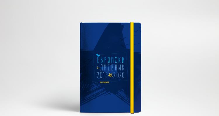 """Photo of Promocija """"Evropskog dnevnika"""" u pirotskoj Gimnaziji"""