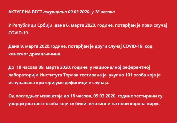 Photo of Korona virus u Srbiji – registrovan još jedan slučaj