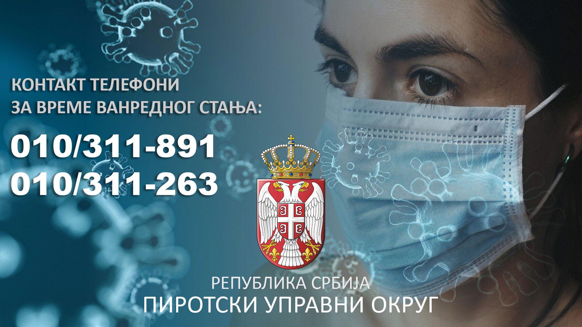 Photo of Kontakt telefoni Pirotskog upravnog okruga za vreme vanrednog stanja