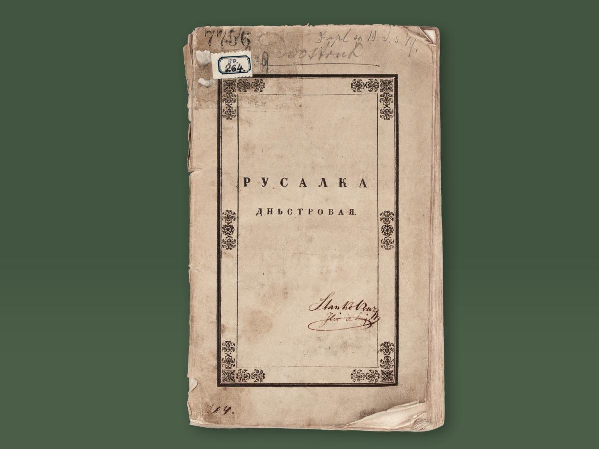 Photo of IZ RIZNICE MUZEJA PONIŠAVLjA: Rusalka Dnjestrovaja – jedna od najstarijih knjiga pisana na staroukrajinskom jeziku