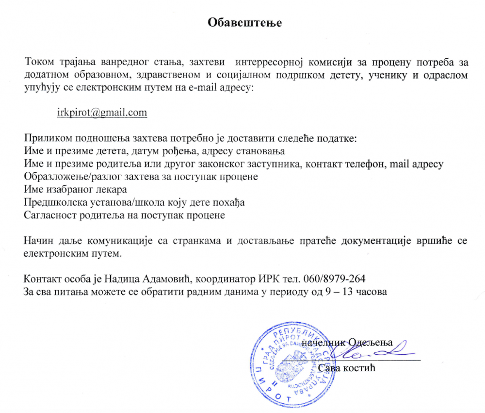 Photo of Obaveštenje Službe za dečju zaštitu Gradske uprave Pirot